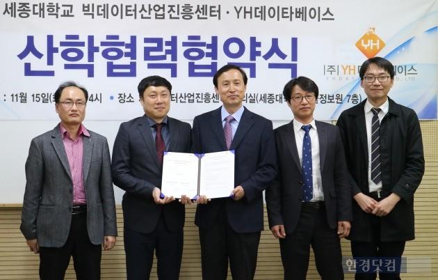 세종대 빅데이터산업진흥센터와 YH데이타베이스는 지난 15일 산학협력협약을 체결했다. / 세종대 제공
