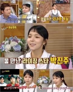 '해피투게더3' 박진주, 신예 예능★스타의 탄생