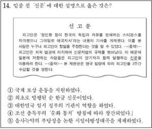 복수정답 논란을 빚고 있는 수능 한국사 14번 문항. / 종로학원 제공