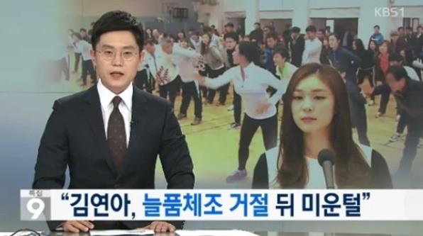사진=KBS 방송 화면 캡처.