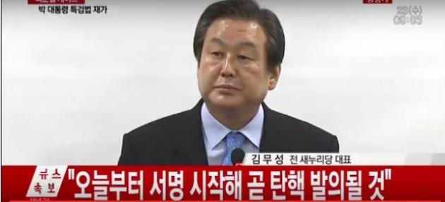 김무성 전 새누리당 대표는 21일 긴급 기자회견을 열어 대통령선거 불출마를 선언했다. 사진=YTN 캡쳐