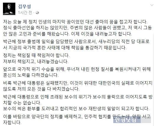 새누리당 김무성 전 대표가 23일 페이스북에 올린 '대선 불출마' 긴급 기자회견 전문.