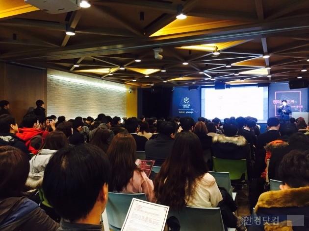24일 서울 대치동 구글캠퍼스 서울에서 열린 '캠퍼스 토크: O2O 스타트업 위드 플랫폼' 행사에 참석한 사람들.