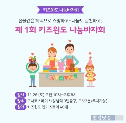 네이버는 '키즈윈도' 출시 1년을 기념해 오는 26일 서울 서초동 모나코스페이스에서 '제1회 키즈윈도 나눔 바자회'를 진행한다. / 사진=네이버 제공