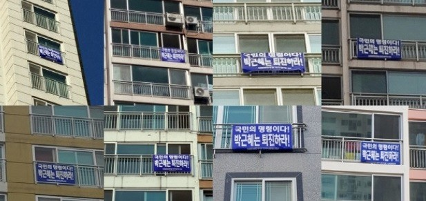 이재명 성남시장이 최근 자신의 SNS에 올린 아파트 현수막 사진.