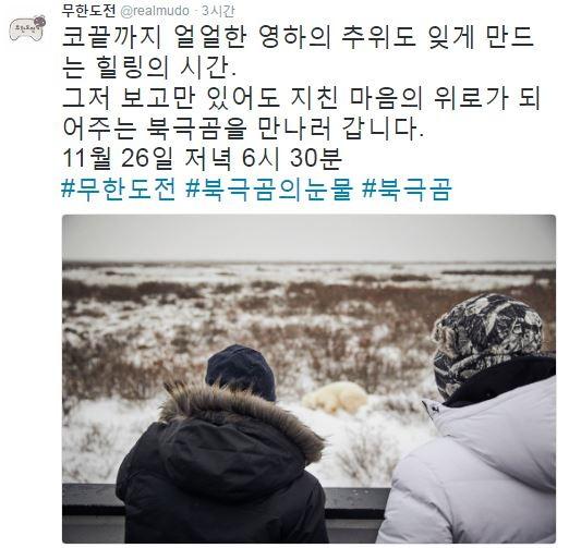 사진=무한도전 트위터