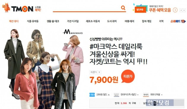 패스트 패션 브랜드 마크막스가 티몬에서만 14억원의 매출을 올렸다. (자료 = 티몬)