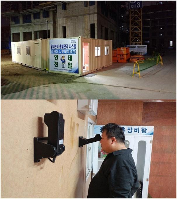 이리언스가 포스코건설 '송도 더샵 센트럴시티 현장에 설치한 홍채인식 시스템