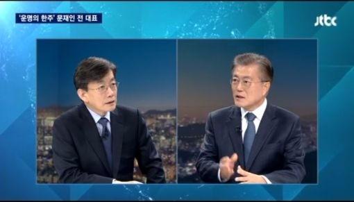 손석희 앵커와 문재인 전 대표. JTBC 뉴스룸