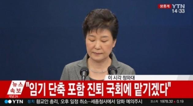 박근혜 대통령 3차 대국민담화 발표. 사진=YTN 화면 캡처.