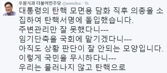 우원식 의원 트위터 캡처