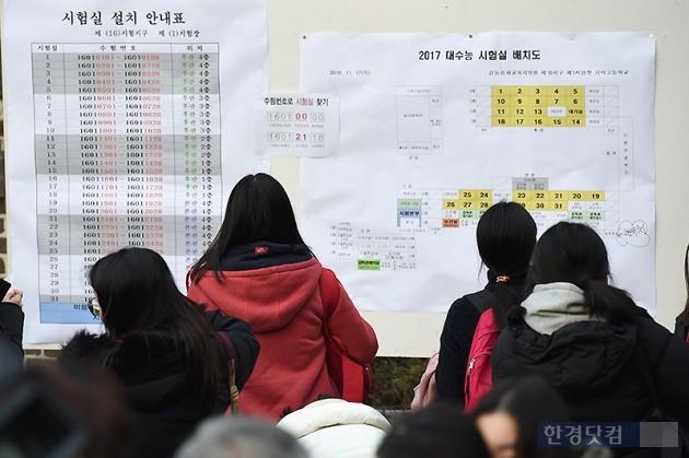 수능날인 17일 오전 서울 가락고 시험장에서 수험생들이 교실을 확인하고 있다. / 한경 DB