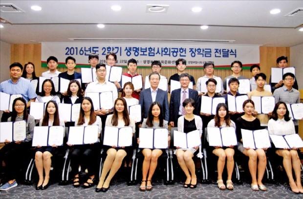 생명보험사회공헌위원회는 지난 8월22일 서울 광화문 생명보험교육문화센터에서 대학(원)생 119명에게 장학금 2억5800만원을 전달했다. 생명보험협회 제공