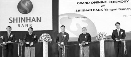 신한은행은 지난 1일 미얀마 양곤 지점 개점 행사를 했다. 행사에 참석한 조용병 신한은행장(왼쪽 첫 번째)과 진웅섭 금융감독원장(다섯 번째) 등이 테이프커팅을 하고 있다. 신한은행 제공