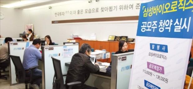 투자자들이 2일 여의도 한국투자증권 영업부에서 삼성바이오로직스 청약 신청서를 작성하고 있다.