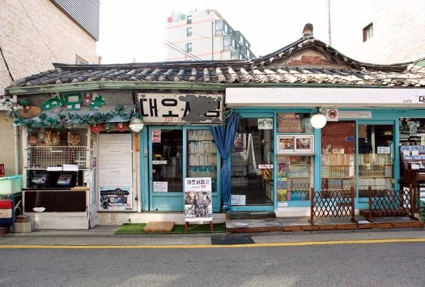 서울 서촌의 명물 대오서점.