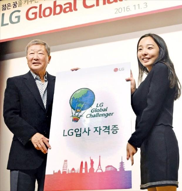 구본무 LG 회장(왼쪽)이 3일 서울 여의도 LG트윈타워에서 열린 LG글로벌챌린저 시상식에서 수상자 대표 김윤성 씨(연세대)에게 입사 자격증을 전달하고 있다. LG 제공