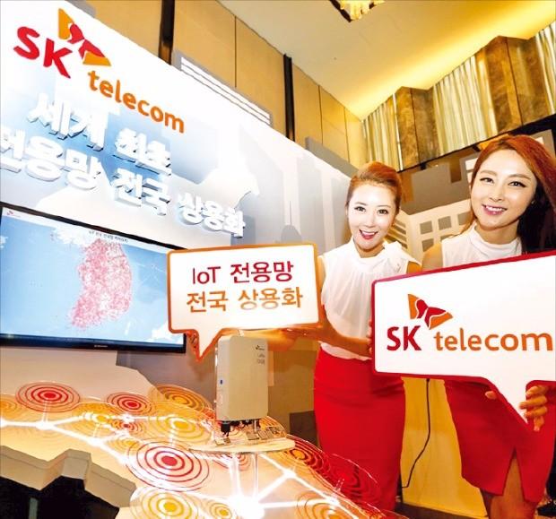 SK텔레콤은 지난 6월 IoT 전용 전국망인 LoRa(로라)망 구축을 완료했다. SK텔레콤 제공