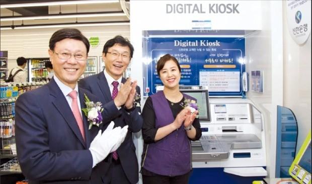 신한은행은 CU편의점에 최신 자동화기기인 디지털 키오스크를 설치했다. 낮에 영업점을 찾기 어렵고 대신 업무를 봐줄 가족이 없는 싱글족도 야간과 주말을 이용해 카드·통장재발급, 인터넷뱅킹 비밀번호 오류 신고와 같은 창구업무를 볼 수 있다. 신한은행 제공