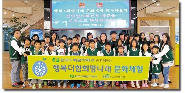 한국수력원자력은 올해 총 15회에 걸쳐 60개 아동센터 600여명의 어린이에게 문화 체험 기회를 제공했다. 어린이들이 한수원을 방문한 뒤 기념촬영하고 있다. 한국사회복지협의회·한국수력원자력 제공