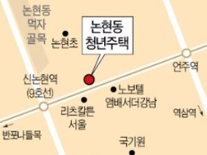 신논현역 인근 호텔 헐고 청년임대 299가구 짓는다