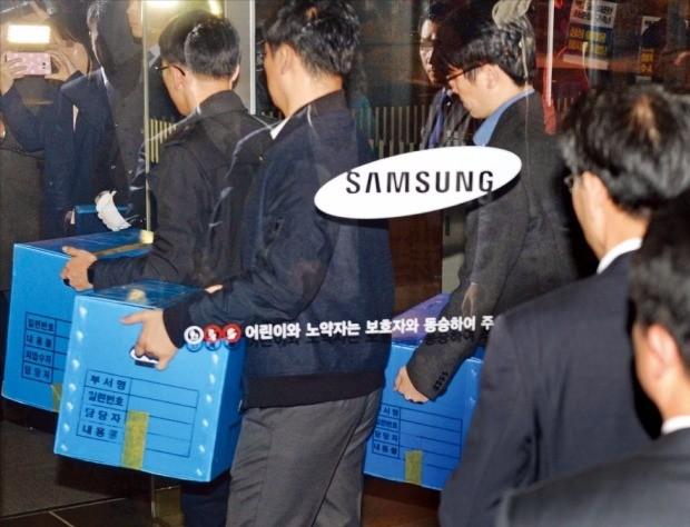 검찰 수사관들이 8일 압수 물품을 담은 상자를 들고 서울 서초동 삼성전자 사옥을 나서고 있다. 김범준 기자 bjk07@hankyung.com