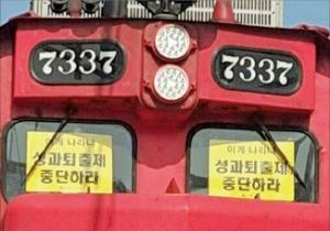 철도노조가 기관차 운전실에 붙인 파업 관련 불법 부착물.