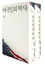 폴 존슨 《미국인의 역사》