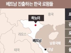 [2016 베트남 리포트] 베트남 법률시장 개척 10년…국내 대형 로펌, 영역 확장 '각축전'