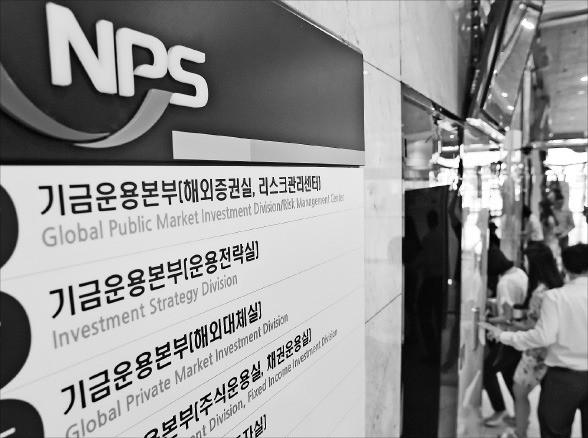 국민연금공단이 자산 550조원을 굴리는 기금운용본부 조직을 수술대에 올렸다. 국민연금 기금운용본부가 있는 서울 논현동 국민연금 강남사옥에 부서 안내판이 걸려 있다. 허문찬 기자 sweat@hankyung.com