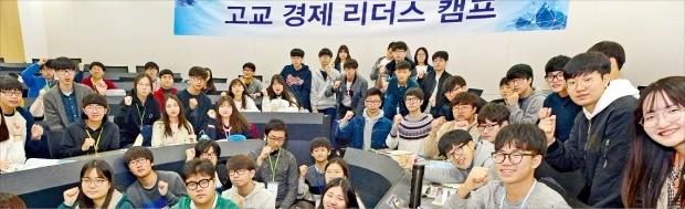 지난  10월 고려대 서울캠퍼스에서 열린 '한경 고교 경제 리더스캠프'에 참가한 학생들이 단체사진을 찍고 있다.