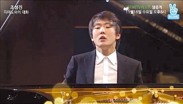 지난 16일 열린 '조성진, 피아노와의 대화' 쇼케이스가 네이버의 TV캐스트, V클래식으로 생중계됐다.