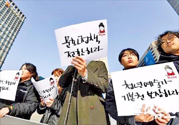 17일 서울 광화문에서 전국 12개 예술대학 학생과 교수들이 잘못된 문화정책 등을 규탄하는 시국선언을 하고 있다. 연합뉴스