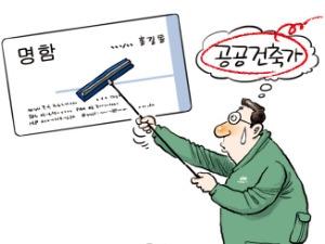 """200여명 넘은 '공공건축가'…서울시 """"직함 남용 자제"""" 요청"""