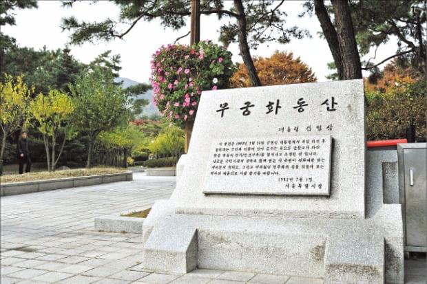 박정희 대통령이 시해된 궁정동 안전 가옥은 허물어지고 지금은 그 자리에 무궁화동산이 조성돼 있다.