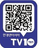 QR코드를 휴대폰으 로 찍으면 '한경텐아시아(티비텐)'를 통해 영상으로 확인할 수 있습니다.
