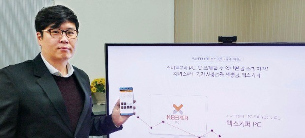 지란지교소프트 개인정보보호센터 조원희 이사.