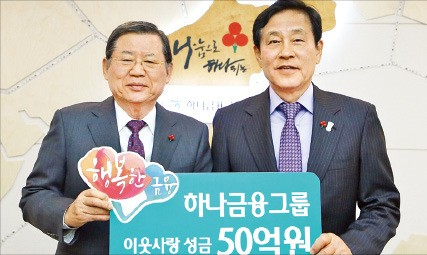 김정태 하나금융그룹 회장(오른쪽)과 허동수 사회복지공동모금회장.  하나금융 제공