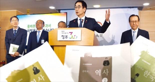 이준식 부총리 겸 교육부 장관이 28일 국정 역사교과서에 대한 기자들의 질문에 답하고 있다. 허문찬 기자 sweat@hankyung.com