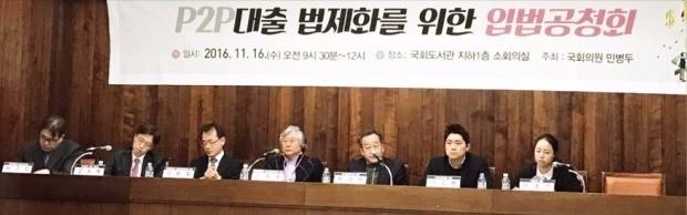 지난 16일 서울 여의도 국회에서 'P2P대출 법제화를 위한 입법공청회'가 열렸다. 이날 참석한 업계 관계자들은 금융위원회가 이달 내놓은 가이드라인이 전형적인 포지티브(원칙금지 일부 허용) 규제라며 반발했다. 한국P2P금융협회 제공