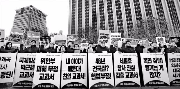 한국사교과서국정화저지네트워크 소속 회원들이 지난 28일 세종로 정부서울청사 앞에서 국정 역사교과서 폐기를 촉구하고 있다. 연합뉴스