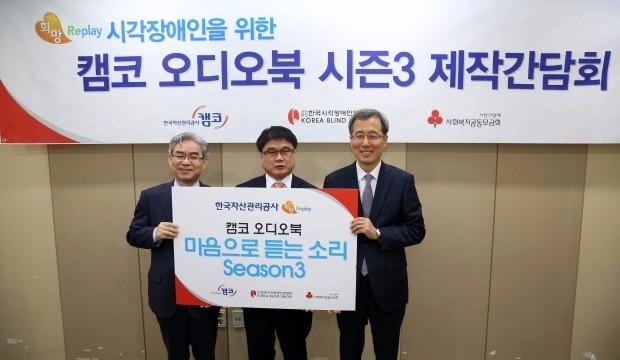 왼쪽은 박찬봉 사회복지공동모금회 사무총장, 가운데는 이병돈 한국시각장애인연합회장. 캠코 제공