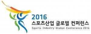 [모십니다] 2016 스포츠산업 글로벌 콘퍼런스 참가자 모집