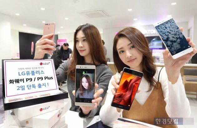 LG유플러스가 화웨이의 프리미엄 스마트폰 'P9'과 'P9 플러스'를 오는 2일 단독 출시한다. / 사진=LG유플러스 제공