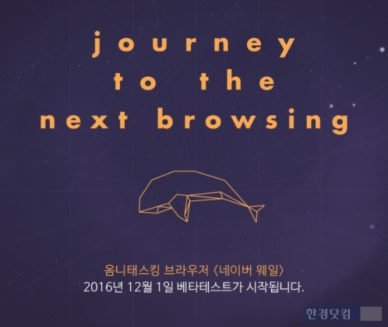 네이버가 자체 웹브라우저 '웨일'의 베타(시제품) 버전을 선보였다. / 사진=네이버 제공