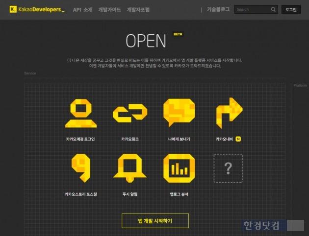 카카오가 2일 '카카오내비'의 앱 프로그래밍 인터페이스(API)를 전면 공개했다. / 사진=카카오 제공