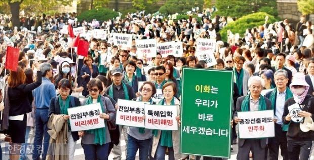 지난 10월19일 정유라 특혜 의혹 해명을 요구하며 시위하는 이대 교직원과 학생들. / 한경 DB