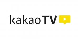 카카오, 내년 2월 동영상 플랫폼 통합…'카카오TV'로 일원화
