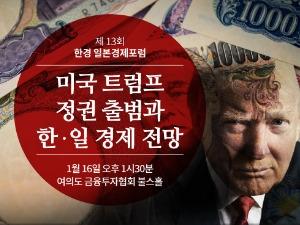 '트럼프 정권 출범과 한일 경제 전망'… 1월16일 한일경제포럼 참가자 접수