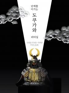 난세를 이기는 도쿠가와 리더십 (1) 전국시대 최후의 승자, 도쿠가와 성공 비결은